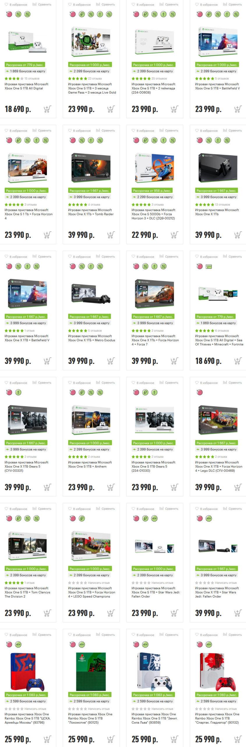 Игровые приставки Xbox One